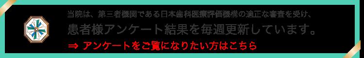 武蔵小杉でおすすめ評判の歯医者・関原デンタルオフィスの口コミ